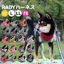 犬 小型犬 犬用 ハーネス 犬具 胴輪 散歩 お出かけ 簡単装着 おしゃれ かわいい ブランド 返品交換不可 *1点のみメール便選択可* ■まとめ買いクーポン対象■RADYハーネス