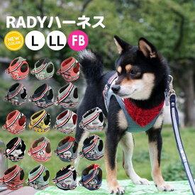 犬 小型犬 犬用 ハーネス 犬具 胴輪 散歩 お出かけ 簡単装着 おしゃれ かわいい ブランド 返品交換不可 メール便可RADYハーネス L LL FB