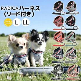犬 小型犬 犬用 ランキング連続1位 ハーネス リード 犬具 胴輪 リードセット 散歩 お出かけ 簡単装着 おしゃれ かわいい ブランド 返品交換不可 メール便可RADY ハーネス ( リード 付き)