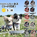 犬 小型犬 犬用 ランキング連続1位 ハーネス リード 犬具 胴輪 リードセット 散歩 お出かけ 簡単装着 おしゃれ かわい…