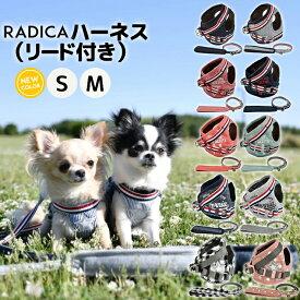 犬 小型犬 犬用 ランキング連続1位 ハーネス リード 胴輪 犬具 胴輪 リードセット 散歩 お出かけ 簡単装着 返品交換不可 メール便可RADY ハーネス ( リード 付き)