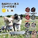 犬 小型犬 犬用 ランキング連続1位 ハーネス リード 胴輪 犬具 胴輪 リードセット 散歩 お出かけ 簡単装着 返品交換不…