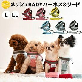 犬 小型犬 犬用 ハーネス 犬具 胴輪 散歩 お出かけ クール 簡単装着 おしゃれ かわいい ブランド 返品交換不可 メール便可メッシュRADYハーネス(リード付き) L LL