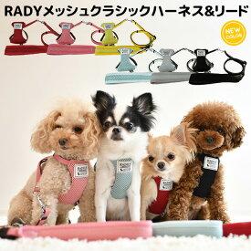 犬 小型犬 犬用 ハーネス 犬具 胴輪 リードセット 散歩 お出かけ 簡単装着 おしゃれ かわいい ブランド 返品交換不可 メール便可RADY メッシュ クラシックハーネス & リード