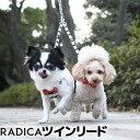 犬 小型犬 犬用 リード ファッションリード カフェリード 多頭 散歩 おでかけ 胴輪 ハーネス 首輪 カラー おしゃれ か…