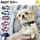 犬 小型犬 犬用 首輪 カラー カジュアル ラディ ファッション テープ リボン ヒッコリー デニム カモフラ 返品交換不…
