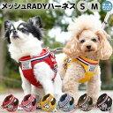 犬 小型犬 犬用 ハーネス 犬具 胴輪 散歩 お出かけ クール 簡単装着 おしゃれ かわいい ブランド 返品交換不可 *1点の…