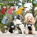 犬 小型犬 犬用 ハーネス 犬具 胴輪 散歩 お出かけ 簡単装着 クール おしゃれ かわいい ブランド 返品交換不可 *1点の…
