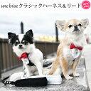 犬 小型犬 犬用 ハーネス 犬具 胴輪 リードセット 散歩 お出かけ 簡単装着 おしゃれ かわいい ブランド フリル リボン…