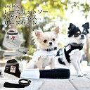 犬 小型犬 犬用 ハーネス 犬具 胴輪 リードセット 散歩 お出かけ 簡単装着 おしゃれ かわいい ブランド 返品交換不可 …
