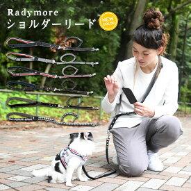 犬 小型犬 犬用 ランキング連続1位 リード ファッションリード 肩掛けリード 多機能リード 散歩 お出かけ 胴輪 ハーネス おしゃれ かわいい ブランド 返品交換不可 メール便可ショルダーリード