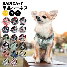 犬 小型犬 犬用 犬具 ハーネス 胴輪 ランキング連続1位 散歩 お出かけ 簡単装着 ヒッコリー おしゃれ かわいい ブランド 返品交換不可 メール便可 ●犬具10%OFFクーポン対象●RADICA+Y ハーネス S M