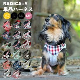 犬 小型犬 犬用 ハーネス 犬具 胴輪 散歩 お出かけ 簡単装着 おしゃれ かわいい ブランド 返品交換不可 メール便可RADICA+Y ハーネス L LL FB