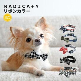 犬 小型犬 犬用 首輪 カラー カジュアル ラディ ファッション テープ リボン ヒッコリー デニム カモフラ サイズ交換OK/返品不可 メール便可RADICA+Y カラー