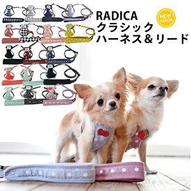 犬 小型犬 犬用 ランキング連続1位 ハーネス 犬具 胴輪 リードセット 散歩 お出かけ 簡単装着 おしゃれ かわいい ブランド デニム ヒッコリー サイズ交換OK/返品不可 メール便可RADICA+Y クラシックハーネス&リード