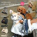 犬 小型犬 犬用 ハーネス 犬具 胴輪 リードセット 散歩 お出かけ 簡単装着 デニム ギンガム ナチュラル おしゃれ かわ…