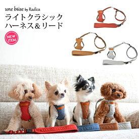 犬 小型犬 犬用 ハーネス 犬具 リードセット 散歩 お出かけ 簡単装着 おしゃれ かわいい ブランド サイズ交換OK/返品不可 メール便可ライトクラシック ハーネス&リード