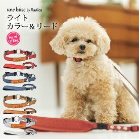 犬 小型犬 犬用 リード ファッションリード カフェリード 散歩 おでかけ 胴輪 ハーネス 首輪 カラー おしゃれ かわいい 返品交換不可 メール便可ライト カラー&リード