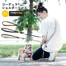 犬 小型犬 犬用 リード ファッションリード 肩掛けリード 多機能リード 散歩 お出かけ 胴輪 ハーネス CORDURA (R) 撥水 防汚 防油 返品不可 メール便可コーデュラ (R) ショルダーリード