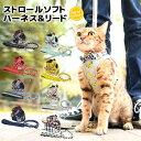 猫 猫用 ハーネス ランキング連続1位 猫具 胴輪 散歩 お出かけ 簡単装着 サイズ交換OK/返品不可 メール便可 ●100円OF…