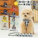 犬 小型犬 犬用 ハーネス 犬具 胴輪 リードセット お出かけ ヒッコリー おしゃれ かわいい ブランド 返品交換不可 メ…