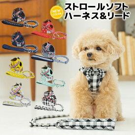 犬 小型犬 犬用 ハーネス 犬具 胴輪 リードセット お出かけ ヒッコリー おしゃれ かわいい ブランド サイズ交換OK/返品不可 メール便可ストロール ソフト ハーネス&リード