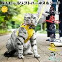 猫 猫用 ハーネス ランキング連続1位 猫具 胴輪 散歩 お出かけ 簡単装着 ヒッコリー おしゃれ かわいい ブランド 返品…