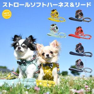 犬 小型犬 犬用 ハーネス 犬具 胴輪 リードセット お出かけ ヒッコリー おしゃれ かわいい ブランド 返品交換不可 メール便可ストロール ソフト ハーネス&リード