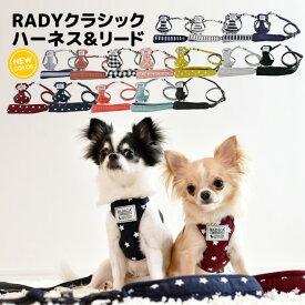 犬 小型犬 犬用 ランキング連続1位 ハーネス 犬具 胴輪 リードセット 散歩 お出かけ 簡単装着 おしゃれ かわいい ブランド デニム ヒッコリー 返品交換不可 メール便可RADY クラシックハーネス&リード