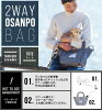 *With impossible * 2WAY walk bag * Bellimbusto manner porch