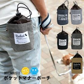 犬 小型犬 犬用 マナーポーチ 消臭機能付き うんち袋 お散歩用品 ウンチ処理袋 帆布 ヒッコリー PVC 返品交換不可 メール便可マナーポーチ