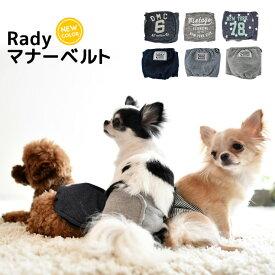 犬 小型犬 犬用 中型犬用 マナーウェア トイレ用品 マナーバンド ドッグウエア マーキング防止 介護用品 返品交換不可 メール便可RADY マナーベルト