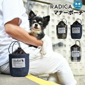 犬 小型犬 犬用 マナーポーチ お散歩グッズ 消臭機能付き うんち袋 お散歩用品 エチケットポーチ ウンチ処理袋 返品交換不可 メール便可RADY マナーポーチ