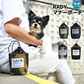 犬 小型犬 犬用 マナーポーチ お散歩グッズ 消臭機能付き うんち袋 お散歩用品 エチケットポーチ ウンチ処理袋 返品交換不可 *1点のみメール便選択可*RADY マナーポーチ