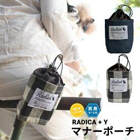 犬 小型犬 犬用 マナーポーチ お散歩グッズ 消臭機能付き うんち袋 お散歩用品 エチケットポーチ ウンチ処理袋 返品不可 メール便可RADICA+Y マナーポーチ