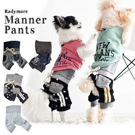 犬 小型犬 犬用 マナーパンツ 犬服 マナーウェア マナーバンド ズボン パンツ ドッグウエア マーキング防止 男の子 介護用品 返品交換不可 メール便可ロゴマナーパンツ
