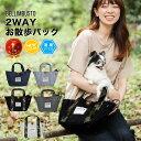 犬 小型犬 犬用 ランキング連続1位 お散歩バッグ 消臭機能 ショルダーバッグ おでかけ デニム ヒッコリー 返品不可 *…