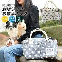 犬 小型犬 犬用 お散歩バッグ マナーポーチ 消臭機能 エチケット おでかけ 帆布 ヒッコリー 返品交換不可 *メール便不…