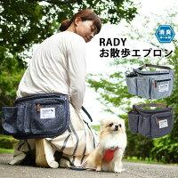 RADYお散歩エプロン