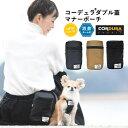 犬 小型犬 犬用 マナーポーチ 消臭機能付き うんち袋 お散歩用品 ウンチ処理袋 トリーツポーチ CORDURA (R) 撥水 防汚…
