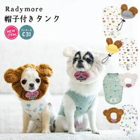 犬 小型犬 犬用 タンクトップ 犬服 ウェア ドッグウエア 犬の服 プレサーモC31 サイズ交換OK/返品不可 メール便可Radymore 帽子付きタンク