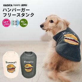 犬 小型犬 犬用 犬服 ウェア ドッグウエア 犬の服 刺繍 抗菌 防臭 交換OK/返品不可 メール便可 メール便可ハンバーガー フリース タンク
