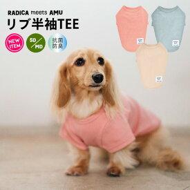 犬 小型犬 犬用 Tシャツ 犬服 ウェア ドッグウエア 犬の服 抗菌 防臭 サイズ交換OK/返品不可 メール便可 リブ 半袖 TEE