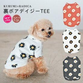犬 小型犬 犬用 Tシャツ 犬服 ウェア ドッグウエア 犬の服 花柄 プレサーモ31 サイズ交換OK/返品不可 メール便可 裏ボア デイジー TEE