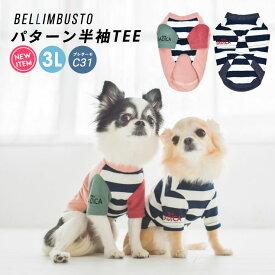 犬 小型犬 犬用 Tシャツ 犬服 ウェア ドッグウエア 犬の服 配色 ボーダー プレサーモC-31 ポップ ロゴ 刺繍 服 サイズ交換OK/返品不可 メール便可パターン 半袖TEE