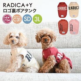 犬 小型犬 犬用 ベスト タンクトップ 犬服 ウェア ドッグウエア 犬の服 プレサーモC31 おしゃれ 服 サイズ交換OK/返品不可 メール便可ロゴ裏ボアタンク