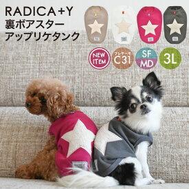 犬 小型犬 犬用 ベスト タンクトップ 犬服 ウェア ドッグウエア 犬の服 プレサーモC31 おしゃれ 服 サイズ交換OK/返品不可 メール便可裏ボアスターアップリケタンク