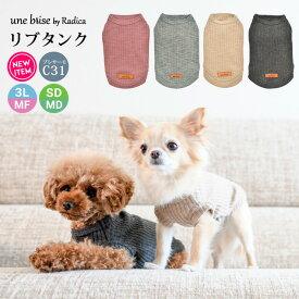 犬 小型犬 タンクトップ 犬服 ウェア ドッグウエア 犬の服 プレサーモC31 服 サイズ交換OK/返品不可 メール便可リブ タンク