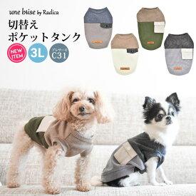 犬 小型犬 タンクトップ 犬服 ポケット ウェア ドッグウエア 犬の服 プレサーモC31 服 サイズ交換OK/返品不可 メール便可切替え ポケットタンク