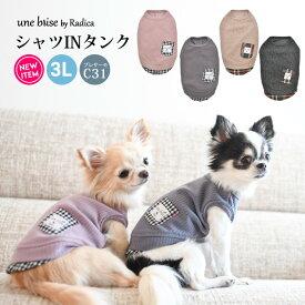 犬 小型犬 タンクトップ 重ね着風 犬服 ウェア ドッグウエア 犬の服 プレサーモC31 服 サイズ交換OK/返品不可 メール便可シャツINタンク
